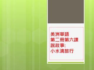美洲華語 第二冊第六課 說故事 : 小水滴旅行