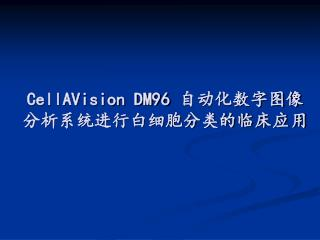 CellAVision DM96 自动化数字图像分析系统进行白细胞分类的临床应用