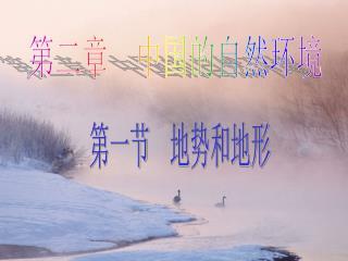 第二章 中国的自然环境