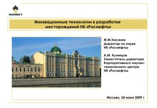 Москва, 24 июня 2009 г.