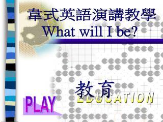 韋式英語演講教學 What will I be?