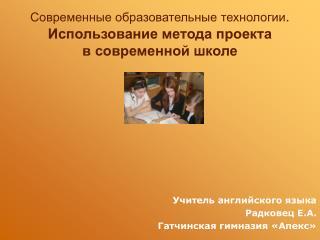 Современные образовательные технологии . Использование метода проекта в современной школе