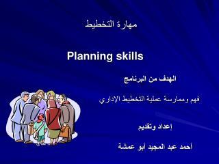 مهارة التخطيط Planning skills