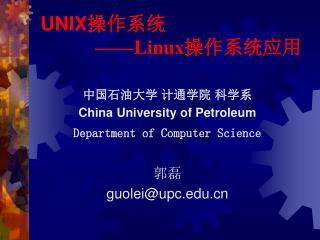 UNIX 操作系统 ——Linux 操作系统应用