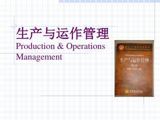 生产与运作管理 Production & Operations Management