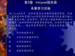 第 5 章    Intranet 服务器 本章学习目标