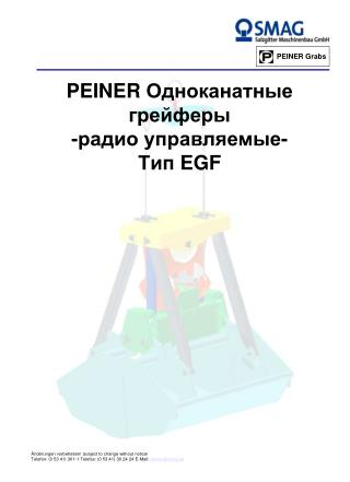 PEINER Одноканатные грейферы - радио управляемые - Тип EGF
