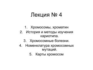 Лекция № 4