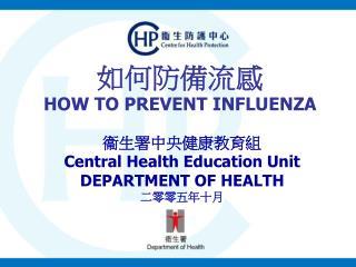 如何防備流感 HOW TO PREVENT INFLUENZA