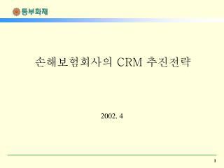 손해보험회사의  CRM  추진전략