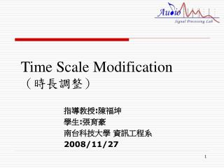 Time Scale Modification (時長調整)