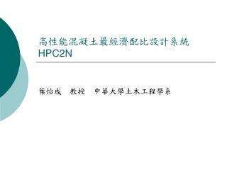 高性能混凝土最經濟配比設計系統 HPC2N