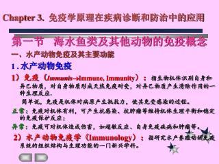 Chapter 3. 免疫学原理在疾病诊断和防治中的应用