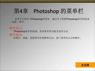 第 4 章 Photoshop 的菜单栏