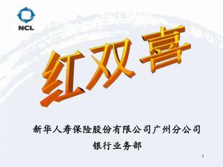 新华人寿保险股份有限公司广州分公司 银行业务部