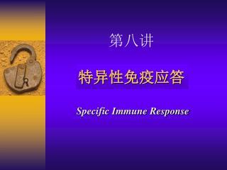 特异性免疫应答