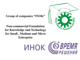 "Group of companies ""INOK"" Non-commercial Foundation for Knowledge and Technology"