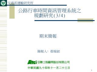 公路行車時間資訊管理系統之規劃研究 (3/4)