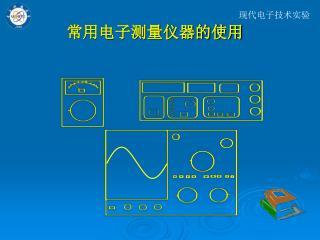 常用电子测量仪器的使用