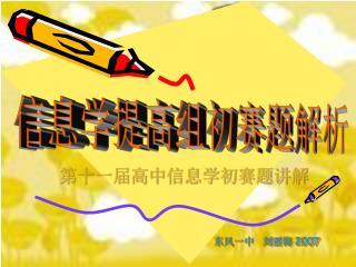 东风一中 刘丽梅 2007