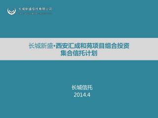 长城新盛 • 西安汇成和苑项目组合投资 集合信托计划