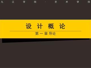 九江学院 · 艺术学院