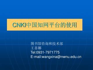 CNKI 中国知网平台的使用