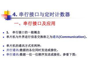 4. 串行接口与定时计数器