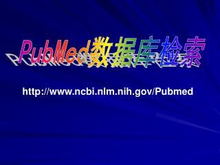 PubMed 数据库检索