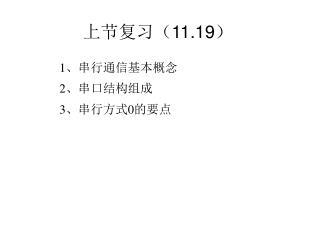 上节复习( 11.19 )