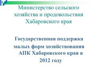 Министерство сельского хозяйства и продовольствия Хабаровского края