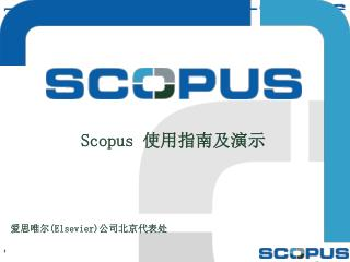 Scopus 使用指南及演示
