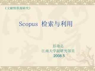Scopus 检索与利用