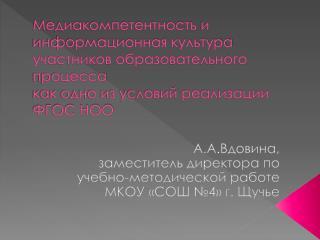 А.А.Вдовина, заместитель директора по учебно-методической работе МКОУ «СОШ №4» г. Щучье