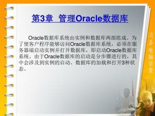 第 3 章 管理 Oracle 数据库
