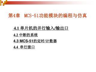 第 4 章 MCS-51 功能模块的编程与仿真