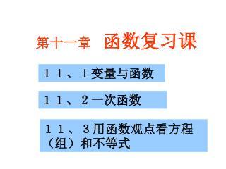 第十一章 函数复习课