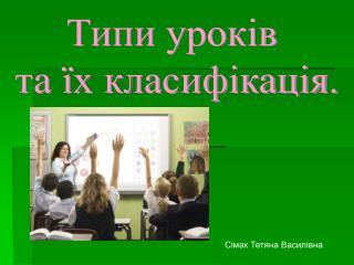 Типи уроків та їх класифікація.