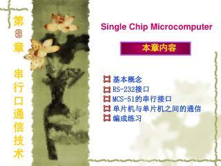 基本概念 RS-232 接口 MCS-51 的串行接口 单片机与单片机之间的通信 编成练习