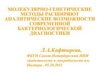 Л.А.Кафтырева, ФБУН Санкт-Петербургский НИИ эпидемиологии и микробиологии им. Пастера , 05.10.2011