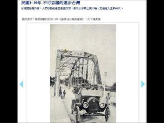eShare-Taiwan民國1-100年