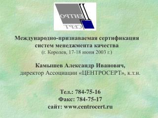 Международно-признаваемая сертификация систем менеджмента качества
