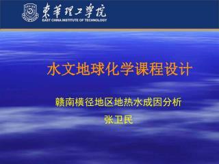 水文地球化学课程设计