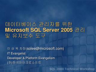데이터베이스 관리자를 위한  Microsoft SQL Server 2005 관리 및 유지보수 도구