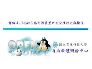 實驗 4 : Layer 3 路由器裝置之安全性設定與操作