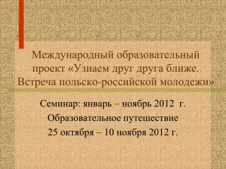 Семинар: январь – ноябрь 2012 г. Образовательное путешествие 25 октября – 10 ноября 2012 г.
