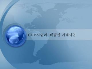 CDM 사업과 배출권 거래사업