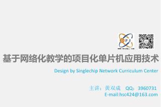 基于网络化教学的项目化单片机应用技术