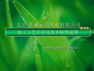北京 华藤示范米业有限公司