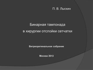 П. В. Лыскин